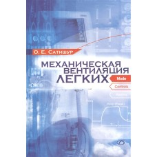 Сатишур О.Е.   Механическая вентиляция легких