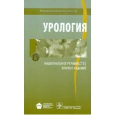 Лопаткин Н.А.   Урология. Национальное руководство. Краткое издание