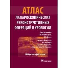 Рамалингам М.   Атлас лапароскопических реконструктивных операций в урологии