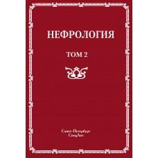 Рябов С.И.   Нефрология. В 2-х томах