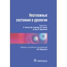 Хашим Х.   Неотложные состояния в урологии