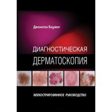 Боулинг Дж.   Диагностическая дерматоскопия