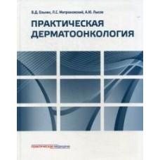 Елькин В.Д.   Практическая дерматоонкология
