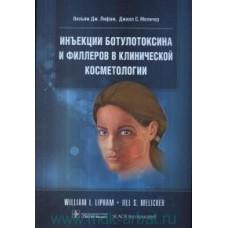 Лифам В.Д.   Инъекции ботулотоксина и филлеров в клинической косметологии