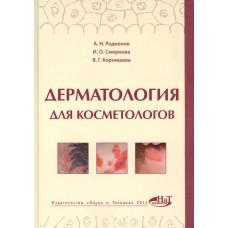 Родионов А.Н.   Дерматология для косметологов