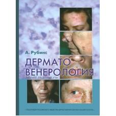 Рубинс А.   Дерматовенерология