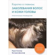 Синклер Р.   Заболевания волос и кожи головы
