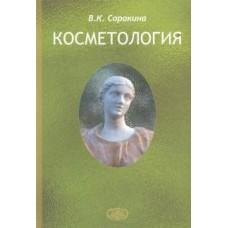Сорокина В.К.   Косметология
