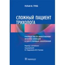 Трюб Р.М.   Сложный пациент трихолога