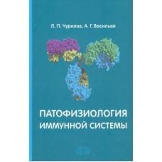 Чурилов Л.П.   Патофизиология иммунной системы