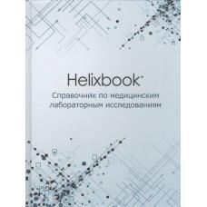 Демидюк Д.И.   Helixbook. Справочник по медицинским лабораторным исследованиям