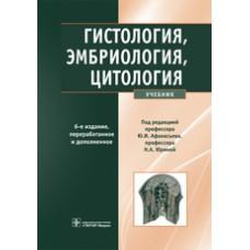 Афанасьев Ю.И.   Гистология, эмбриология, цитология