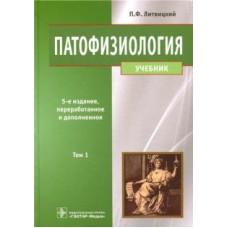 Литвицкий П.Ф.   Патофизиология. Учебник. В 2-х томах