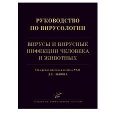 Львов Д.К.   Руководство по вирусологии