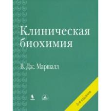 Маршалл В.Дж.   Клиническая биохимия