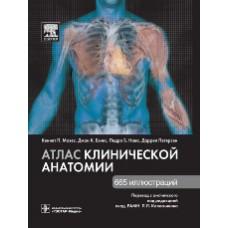 Мозес К.   Атлас клинической анатомии