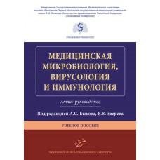 Быков А.С.   Медицинская микробиология, вирусология и иммунология. Атлас-руководство