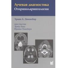 Дюннебир Э.   Лучевая диагностика. Оториноларингология