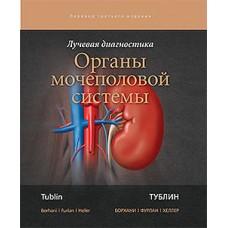 Тублин Т.   Лучевая диагностика. Органы мочеполовой системы