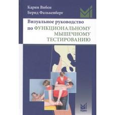 Вибен К.   Визуальное руководство по функциональному мышечному тестированию