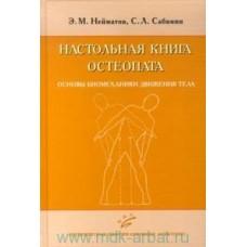 Нейматов Э.М.   Настольная книга остеопата. Основы биомеханики движения тела