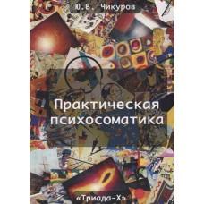 Чикуров Ю.В.   Практическая психосоматика