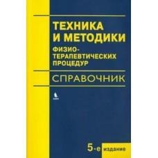 Боголюбов В.М.   Техника и методики физиотерапевтических процедур. Справочник