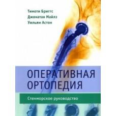 Бриггс Т.   Оперативная ортопедия. Стенморское руководство