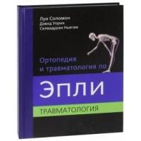 Соломон Л.   Ортопедия и травматология по Эпли. Том-3. Травматология