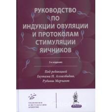 Аллахбадия Гаутама Н.   Руководство по индукции овуляции и протоколам стимуляции яичников