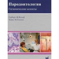 Вольф Герберт Ф.   Парадонтология. Гигиенические аспекты