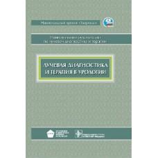 Терновой С.К.   Лучевая диагностика и терапия в урологии. Национальное руководство