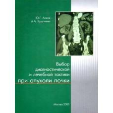 Аляев Ю.Г.   Выбор диагностической и лечебной тактики при опухоли почки