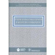 Терновой С.К.   Лучевая диагностика и терапия в акушерстве и гинекологии. Национальное руководство