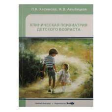Касимова Л.Н.   Клиническая психиатрия детского возраста
