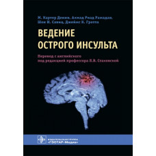 Денни М. К.   Ведение острого инсульта