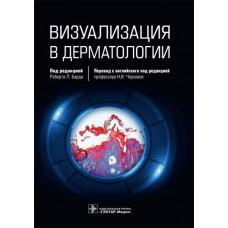 Бард Р.Л.   Визуализация в дерматологии