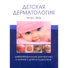 Хегер П.   Детская дерматология