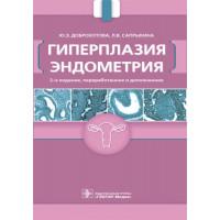 Доброхотова Ю.Э.   Гиперплазия эндометрия