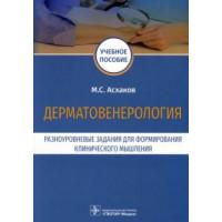 Асхаков М.С.   Дерматовенерология