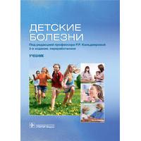 Кильдиярова Р.Р.   Детские болезни