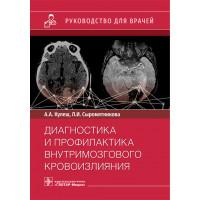 Кулеш А.А.   Диагностика и профилактика внутримозгового кровоизлияния