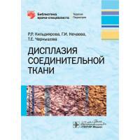 Кильдиярова Р.Р.   Дисплазия соединительной ткани