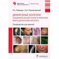 Раводин Р.А.   Диффузные болезни соединительной ткани в практике врача-дерматовенеролога