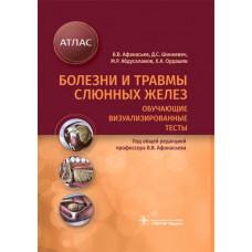 Афанасьев В.В.   Болезни и травмы слюнных желез. Обучающие визуализированные тесты. Атлас