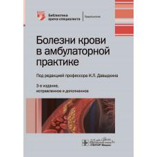 Давыдкин И.Л.   Болезни крови в амбулаторной практике