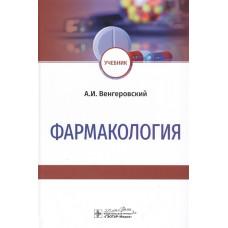 Венгеровский А.И.   Фармакология. Учебник