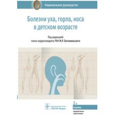 Богомильский М.Р.   Болезни уха, горла и носа в детском возрасте. Национальное руководство. 2-е издание