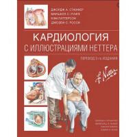 Джордж А. Стаффер   Кардиология с иллюстрациями Неттера