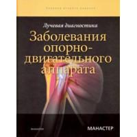 Манастер Б. Дж.   Лучевая диагностика. Заболевания опорно-двигательного аппарата